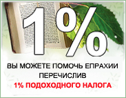 odin_procent_eparhia